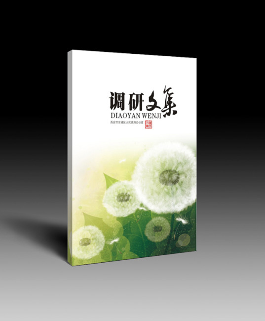 【cdr】调研文集封面设计