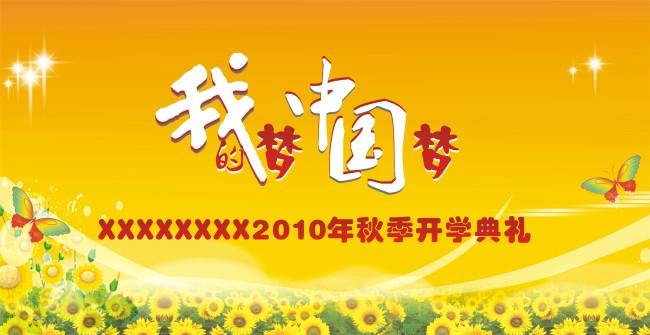 【cdr】我的梦中国梦