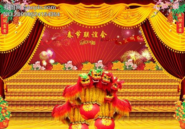 【psd】春节联谊会