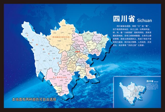 关键词: 四川地区图 四川行政图 四川行政区地图 四川地图 四川省地图