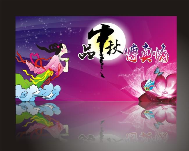 毛笔字 高档喜庆节日 节日宣传 商场促销 海报 促销海报 中秋晚会