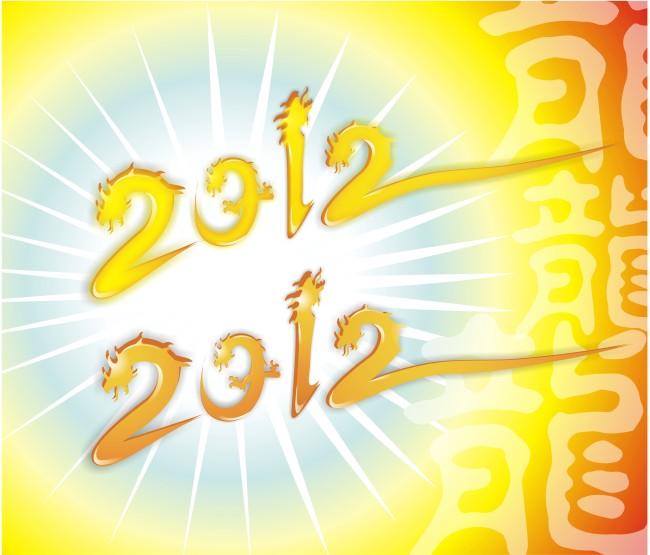 【cdr】2012龙形艺术字图片