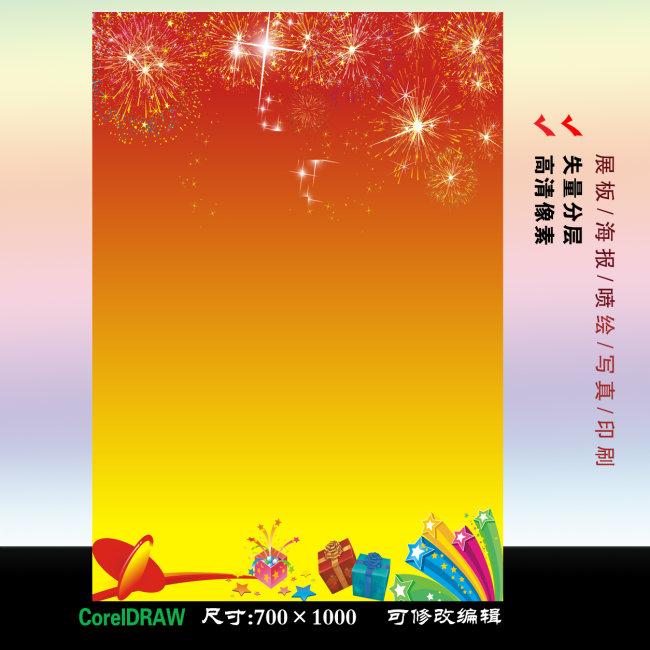 【cdr】喜庆活动背景_图片编号:wli10525045_海报背景图片