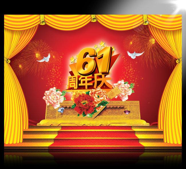61周年 艺术字 国庆素材 国庆海报 国庆图片素材 国庆图片 国庆节展板