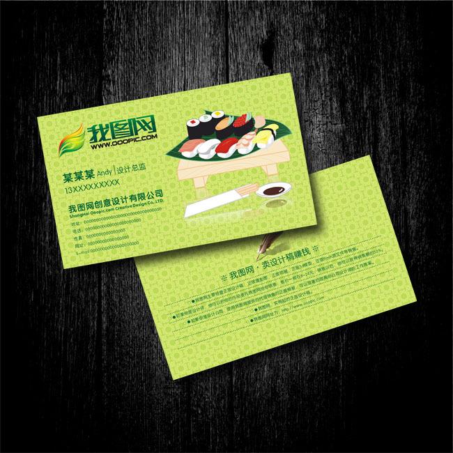 【cdr】淡绿色 日本料理店名片设计