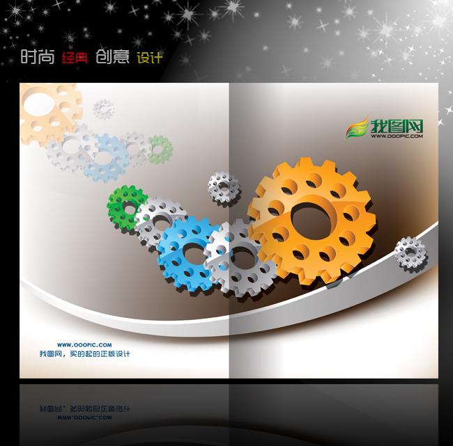 【psd】齿轮画册封面设计模板 五金机械画册封面图片