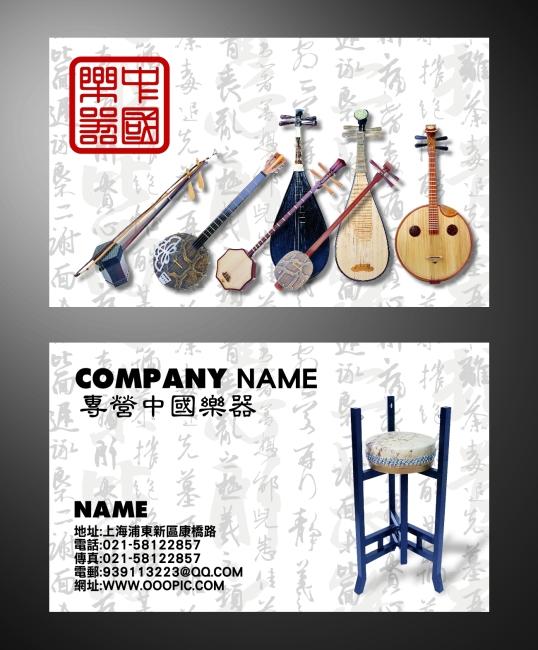 三弦琴 古筝 笛子
