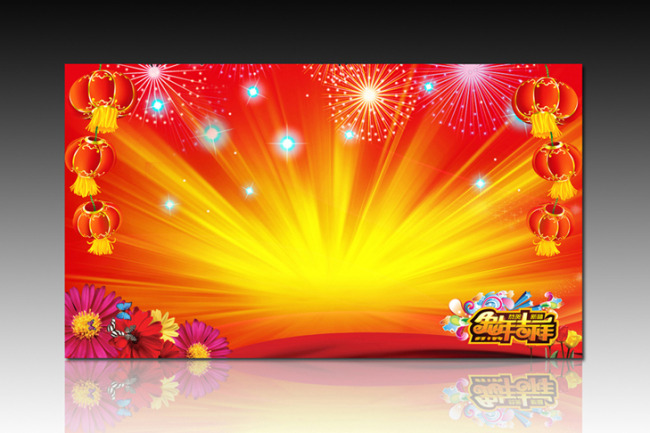 背景 模板 舞台 广告 dm 设计 宣传单 烟花 贺卡 灯笼 花 幼儿园新年