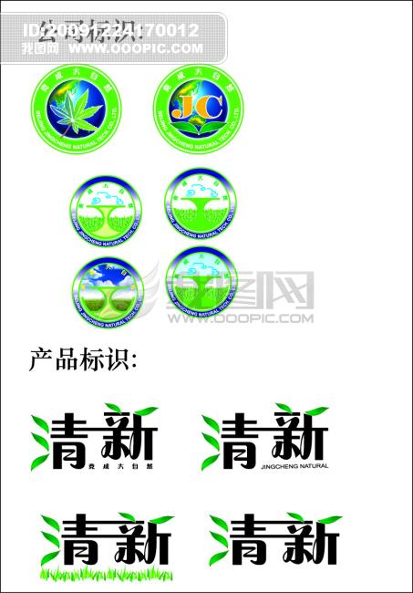 > 环保标志  关键词: 环保产品 公司标志 产品标志 说明:环保标志