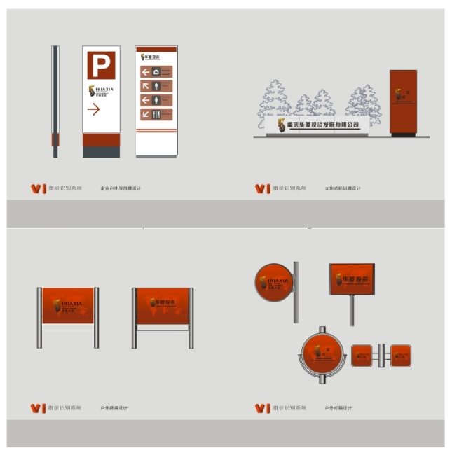 【cdr】视觉识别指示类标牌设计