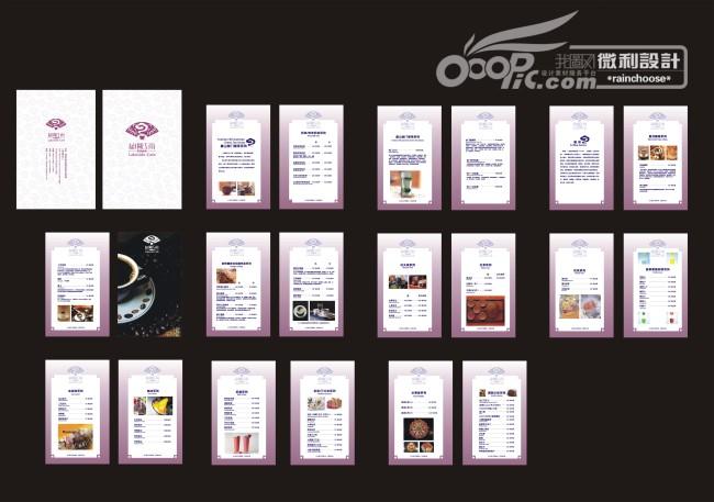 【cdr】咖啡厅菜单设计模板下载