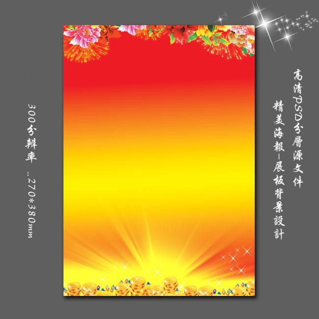 宣傳單模板 紅色背景圖片 紅色背景 花紋 紅色 說明:喜慶dm宣傳單彩頁