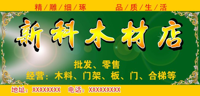 【psd】木材商店_图片编号:wli1276427