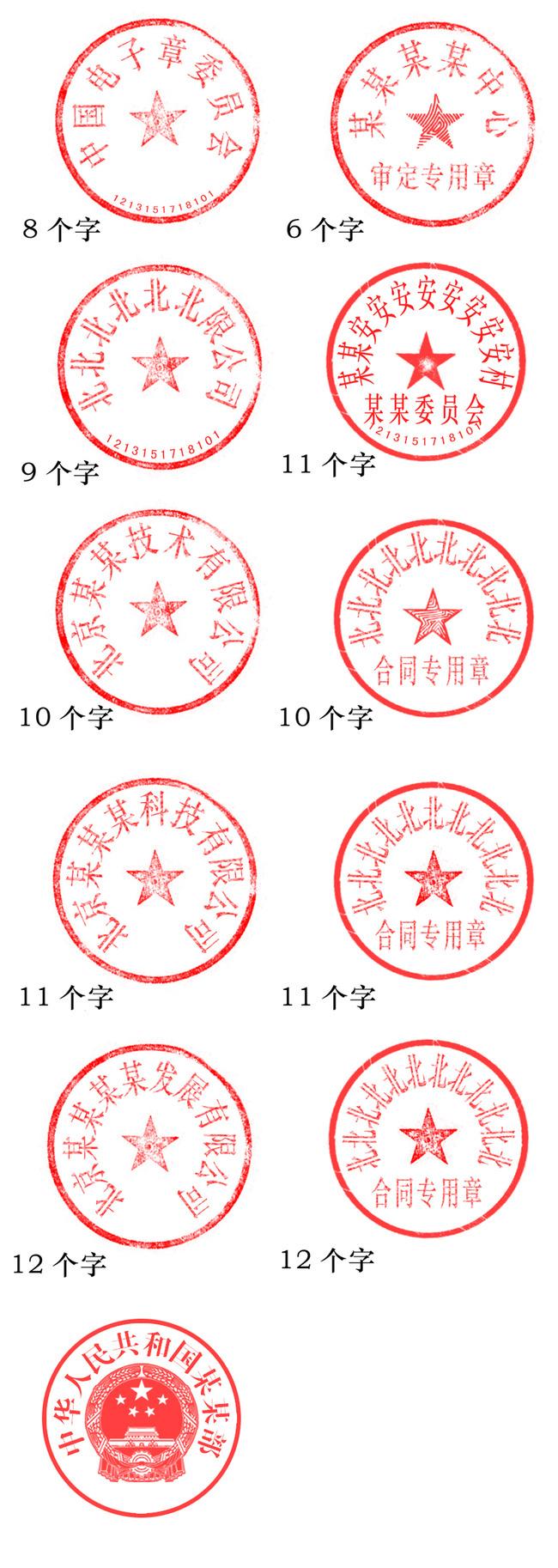 【】公司公章印章模板(附字体和制作说明)