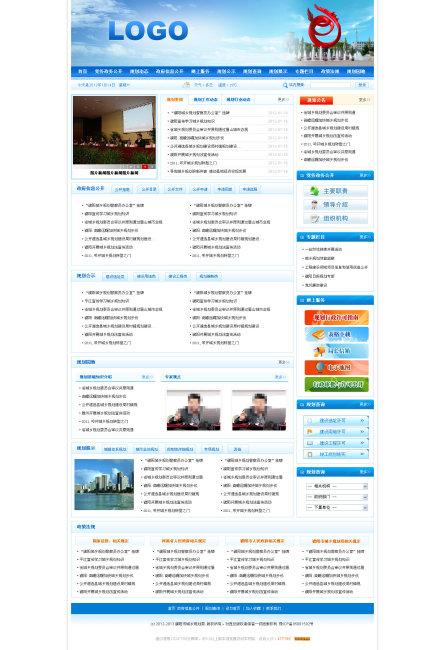 网站 首页 设计 政府 蓝色 模版 网页 规划 说明:规划局网站首页设计