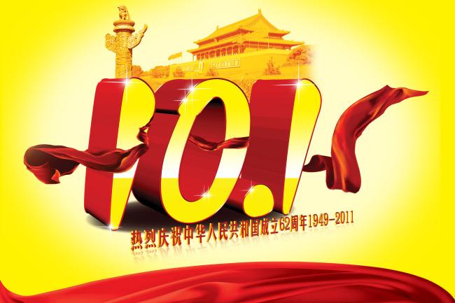 关键词: 国庆节素材 背景图 天安门 字的形状 飘带 说明:国庆节素材