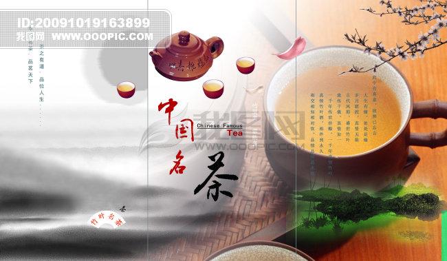 中国名茶设计 欣赏设计 简约 大方 漂亮 美丽 包装 绿茶 文君 此种 有