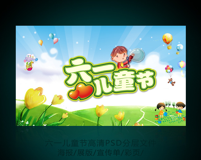 白云 儿童 儿童节 节日 孩子 六一儿童节 卡通 海报 展版 宣传单 dm
