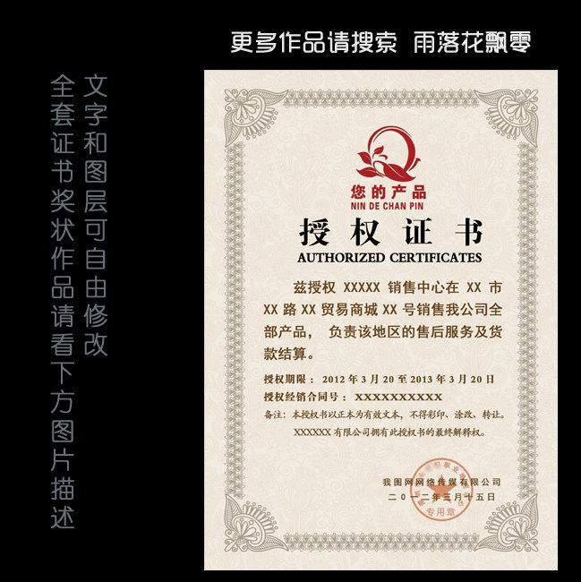 【psd】企业授权书/证书图片