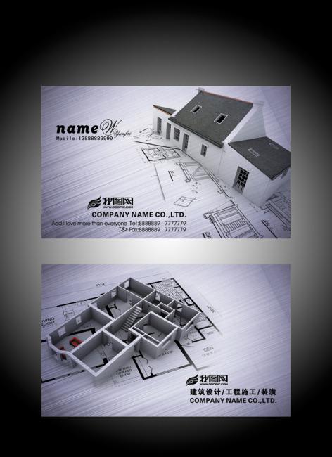 设计师名片 装修设计名片 装修公司名片 工程名片 图纸 建筑物 房子