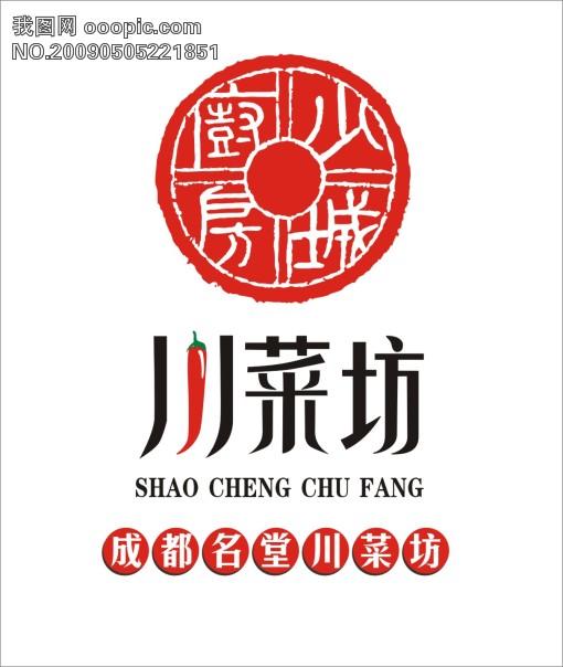 印章 篆体书法 微利设计 艺术字 logo艺术字 说明:少城厨房川菜坊图片