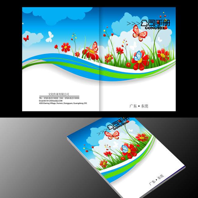 画册 学校 教育 卡通 幼儿园 幼稚园 知识 培训 补习 儿童 公益 环保