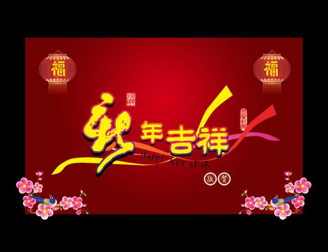 福 花 新年快乐 春节 新年 新年素材 红色背景 喜庆背景 贺新春 过年