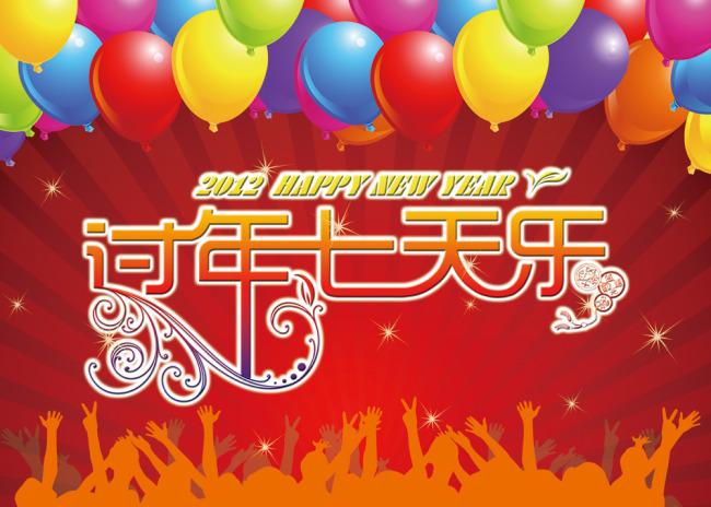 过年七天乐 新年快乐 艺术字设计 新年字体设计 彩色气球 红色渐变