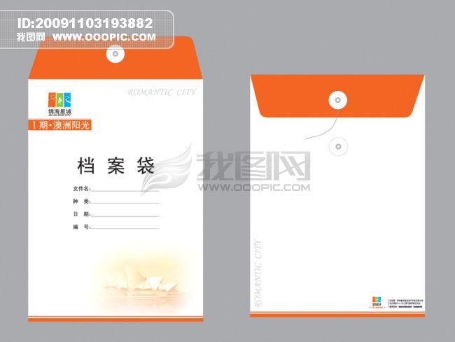 vi模板 > 档案资料袋  关键词: vi设计 vi设计模板 vi模板 档案袋