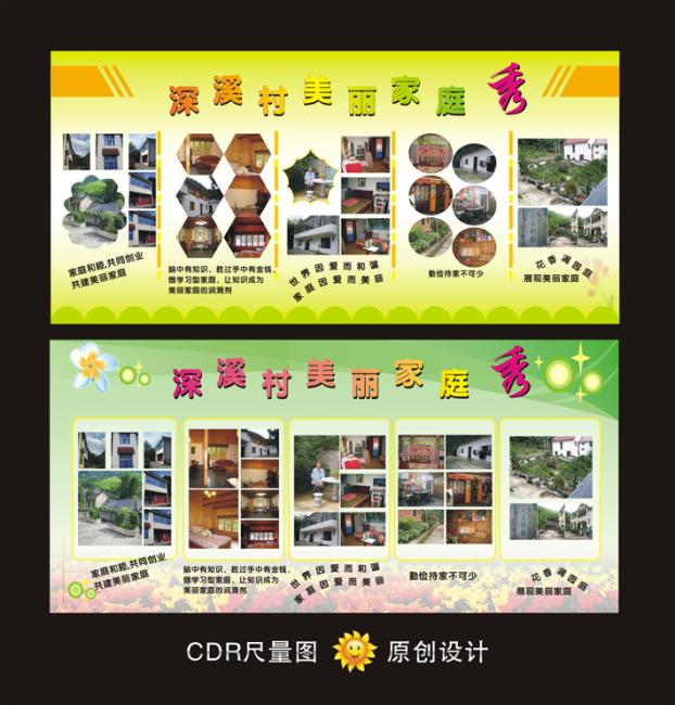 【cdr】美丽家庭-乡村-社区展板-橱窗