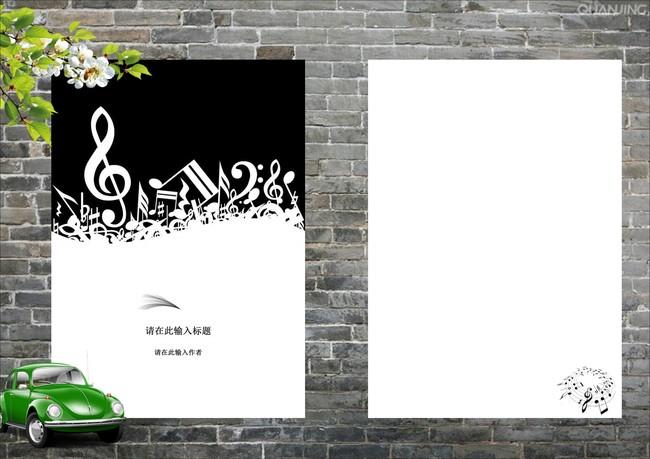 【】黑白简洁音乐音符信纸背景word模板
