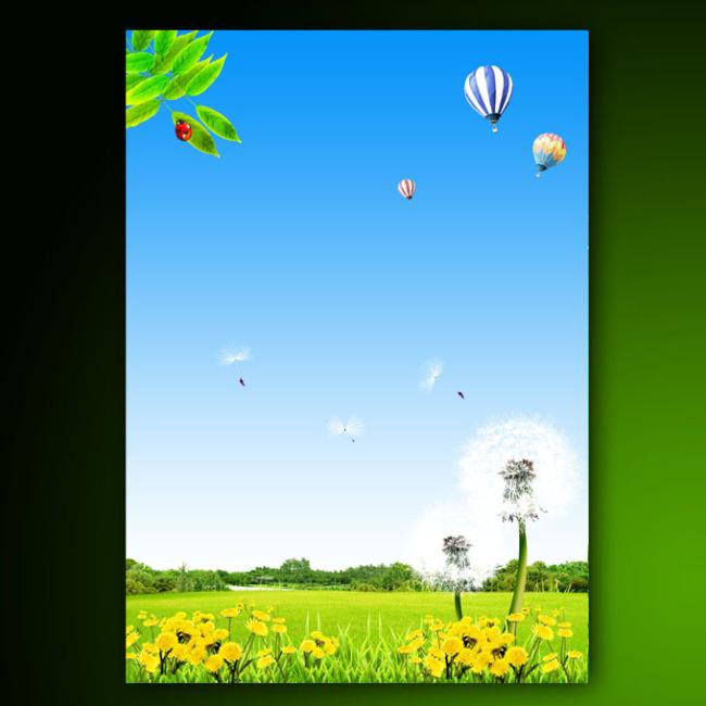 蓝天白云 向日葵 蒲公英 小草 树叶 绿色环保 节日背景图 a4 海报背景