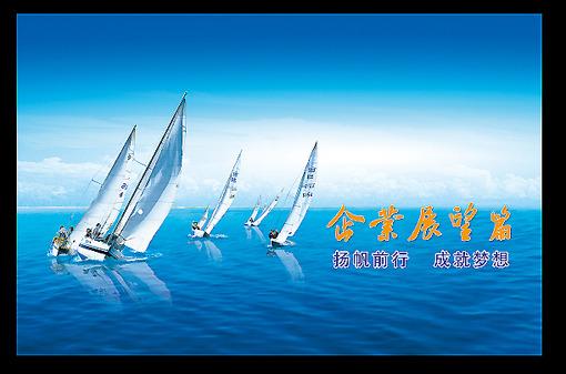 关键词: 企业文化 企业海报 企业文化宣传 企业展望篇 扬帆远航 帆船