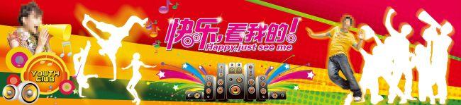 海报设计 | 2013蛇年 > 活力青春  关键词: 海报 矢量音响 炫彩背景