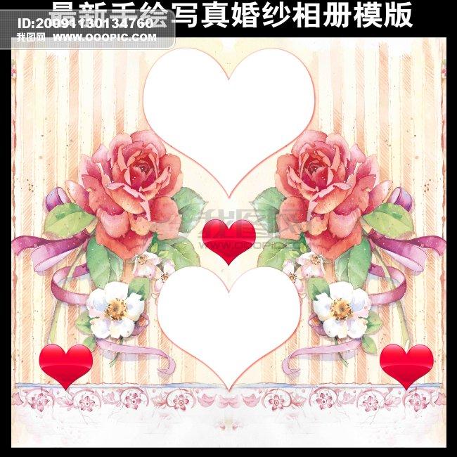 【psd】手绘玫瑰婚纱相册封面