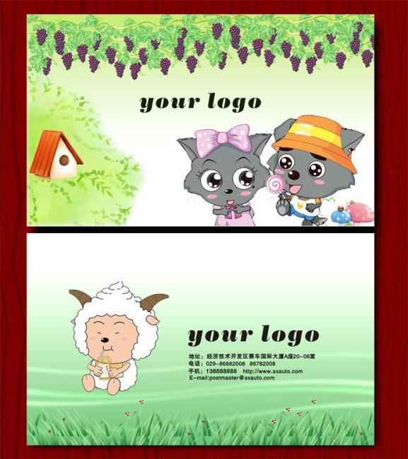 【psd】学校幼儿教育行业卡通名片卡片模版