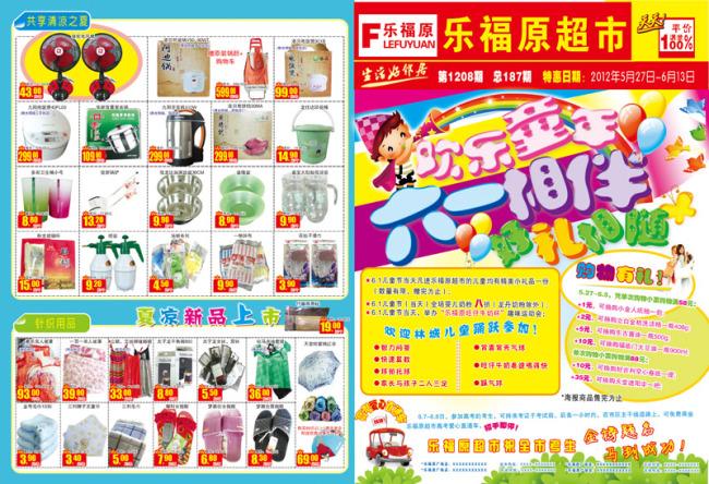 原创专区 海报设计|宣传广告设计 宣传单|彩页|dm > 六一儿童节超市dm