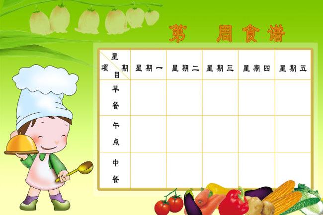 【psd】幼儿园周食谱