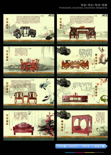 红木家具设计排版