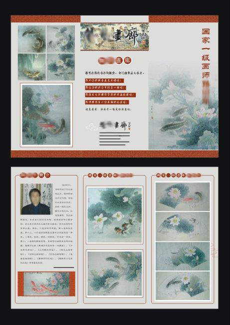 【cdr】书画作品集三折页模板下载