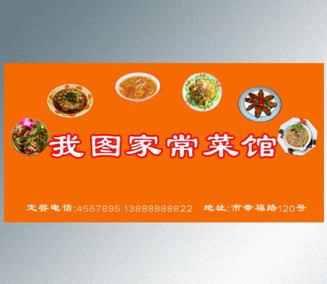 饭店招牌广告设计模板下载图片