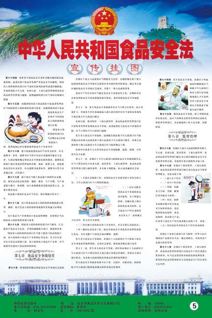 公益活动 公益招贴 cdr格式 cdr矢量图 说明:食品安全法海报设计cdr