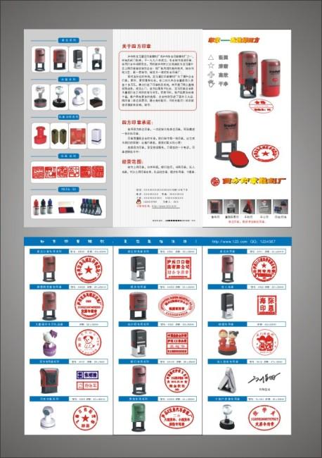 【cdr】印章 产品 宣传三折页图片