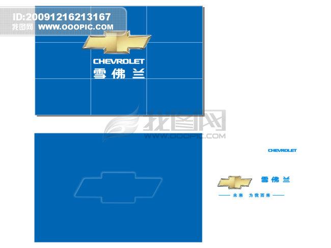 其他模板 > 雪佛兰背景墙  关键词: 雪佛兰背景墙 雪佛兰 背景 标志