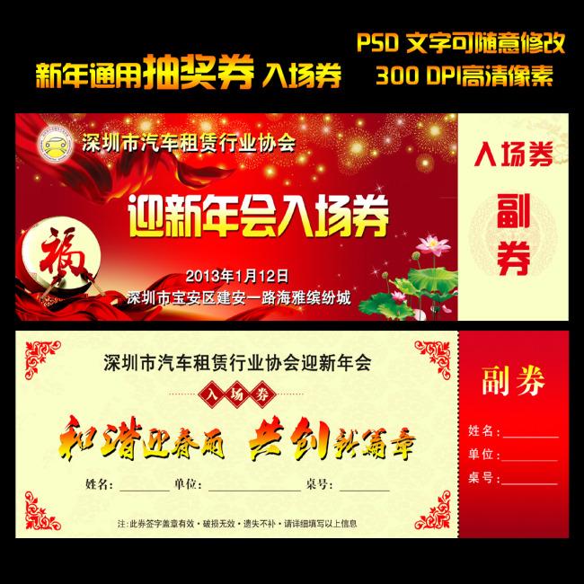 【psd】迎新年会入场券抽奖券设计模版