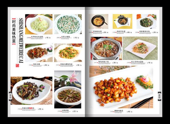 主页 原创专区 画册设计|版式|菜谱模板 菜单|菜谱设计 > 菜谱内页21