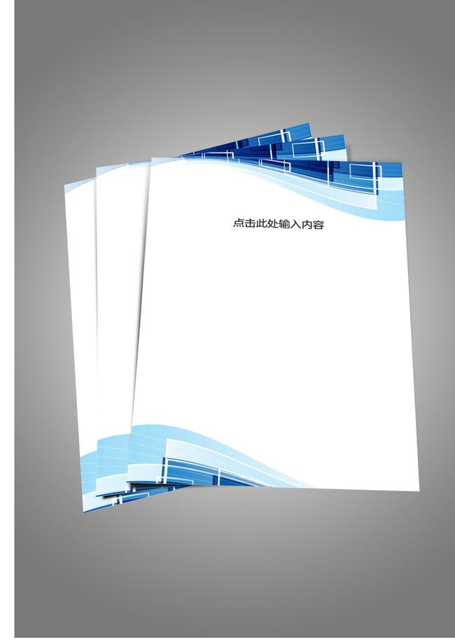 【】企业商务信纸模板
