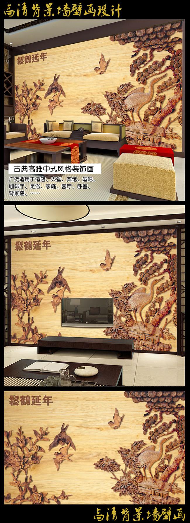 【psd】3d立体木雕浮雕松鹤延年富贵图电视背景墙