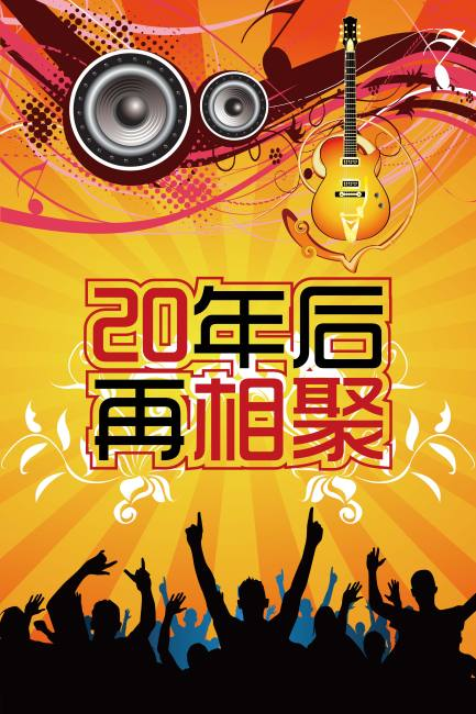 【ai】音乐学校毕业晚会海报
