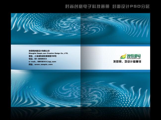 创意电子科技画册封面psd模板下载  文化 宣传 画册 宣传册 书籍 手册图片